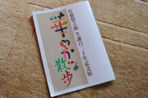 佐藤惣之助 生誕120周年記念展・冊子