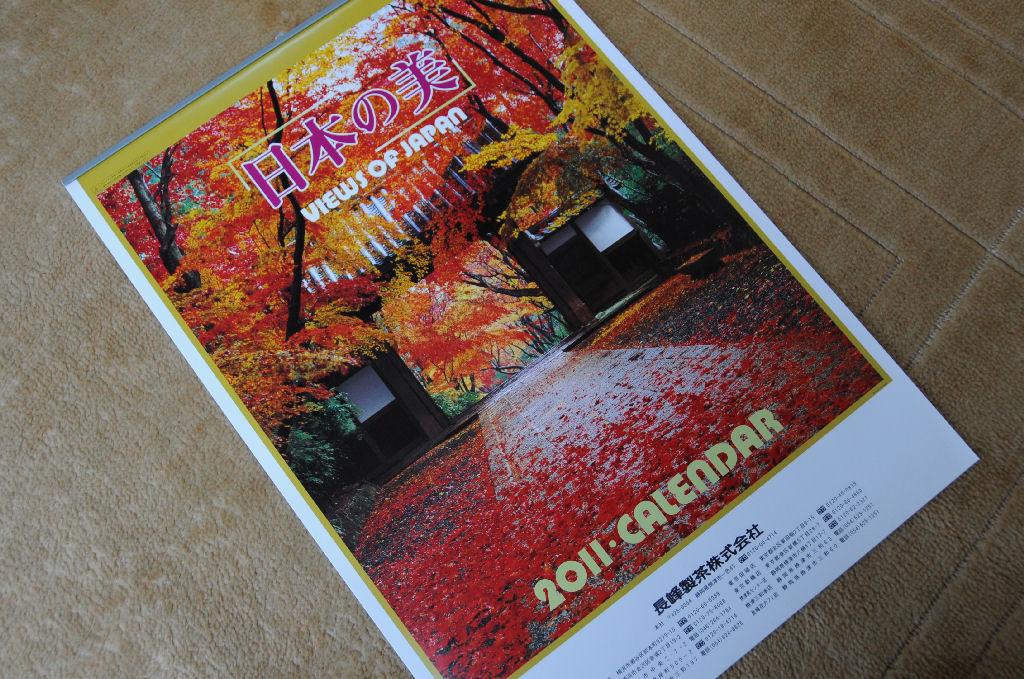 長峰製茶・2011年カレンダー