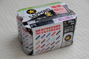 サッポロ黒ラベル「箱根駅伝缶」