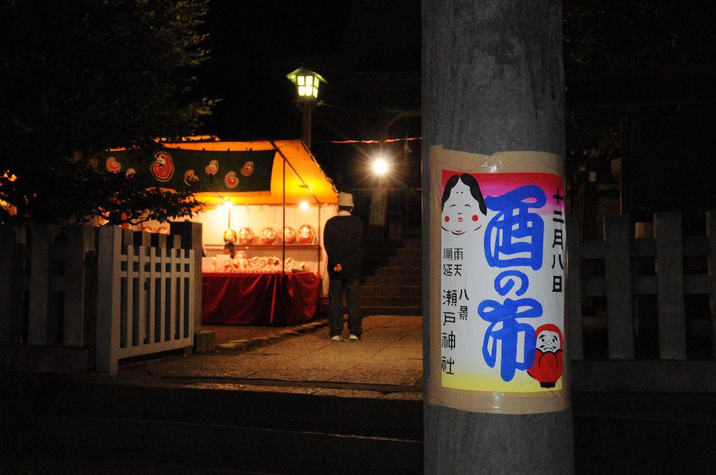 金沢八景・瀬戸神社酉の市
