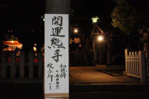 「開運熊手 初穂料1500円」の看板