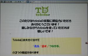 NHK視聴コミュニケーションサービス「teleda」