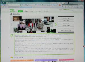teleda(テレダ)トップ画面