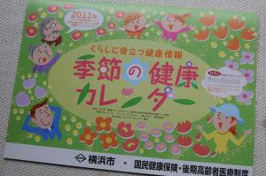 横浜市国民健康保険2011年カレンダー