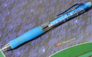 前回公演で配られたボールペン
