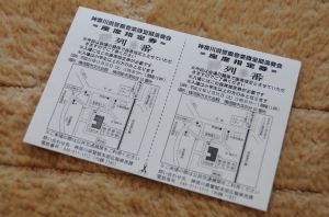 神奈川県 警察音楽隊「第65回定期演奏会」