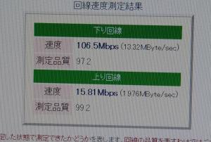 ディスクトップ回線速度