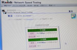 ノートPC回線速度