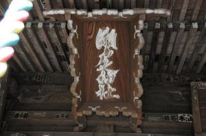 瀬戸神社の扁額