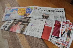 新聞と分厚い広告