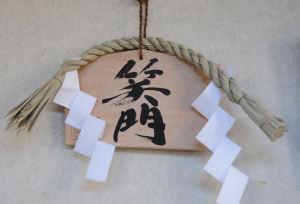 多賀大社の絵馬「笑門」