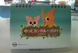「のってカンガルー2011」カレンダー