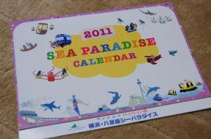 記念品はシーパラのカレンダー
