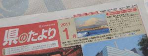 「県のたより」1月号表紙写真