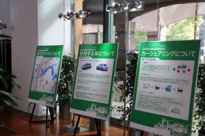 「EVカーシェアリング体験」の説明
