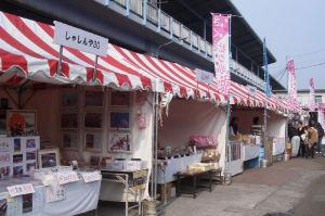今年は「三浦海岸駅」前に移りました