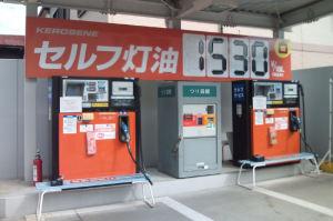 灯油価格は上がっていません