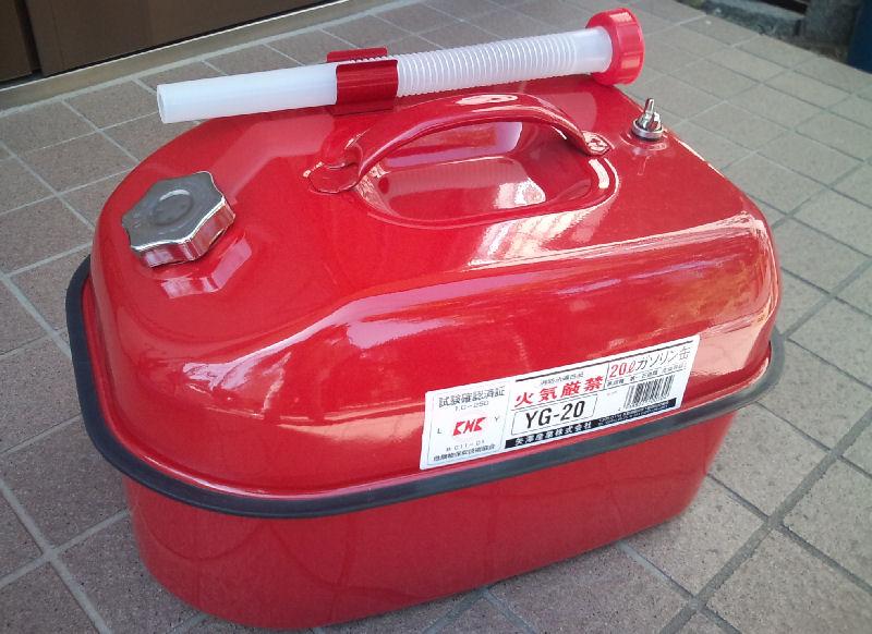 ガソリン携帯缶