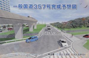 国道357号、福浦付近4車線化
