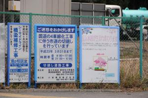 「市道切り替え工事」看板