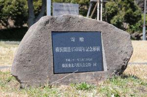 東北6県人会植樹の記念碑