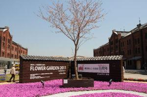 横浜・赤レンガ倉庫『フラワーガーデン2011』