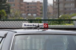 神奈中のタクシー