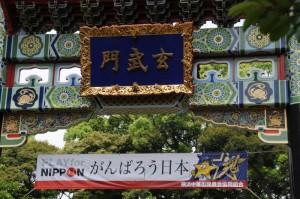 中華街・北門(玄武門)