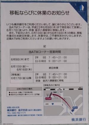 浜銀・金沢八景駅前ATM