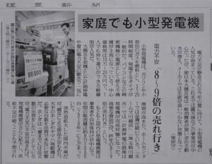 「家庭でも小型発電機」の記事