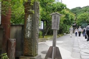 東慶寺は北鎌倉駅から徒歩4分