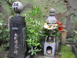大松博文さんの墓所