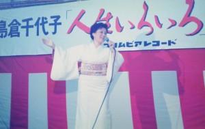 島倉千代子さん