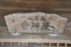 「慶珊寺」扁額