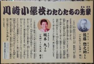 坂本九さんの出身校