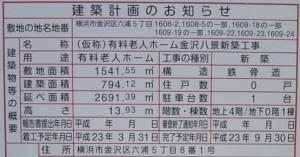 (仮称)有料老人ホーム金沢八景新築工事