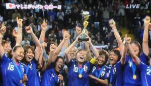 なでしこジャパン・世界一