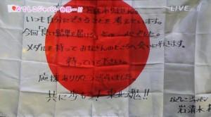 震災復興を願うメッセージ