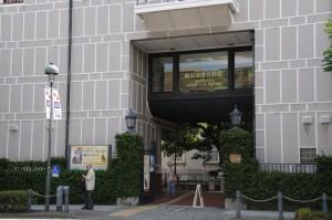 「横浜開港資料館」