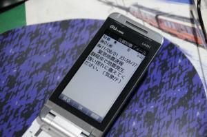 携帯の受信時間