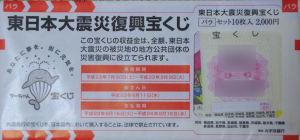 東日本大震災復興宝くじ