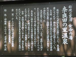 温泉の謂れが書かれた看板