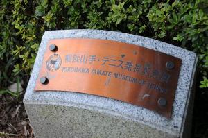 横浜山手・山手公園
