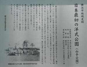 日本初の洋式庭園