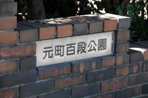 元町百段公園