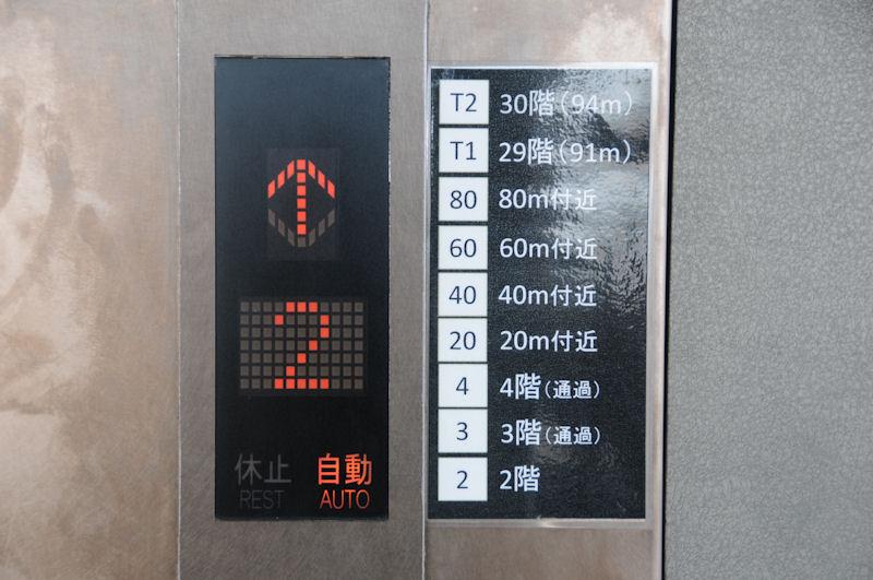 展望室2までは約60秒