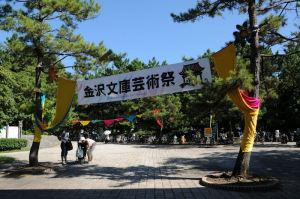 金沢文庫芸術祭も同時に開催