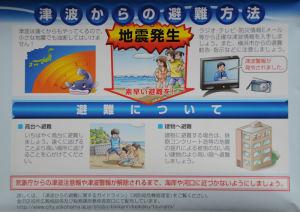 津波からの避難方法