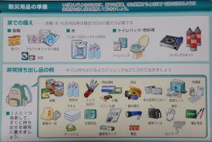 防災用品の準備