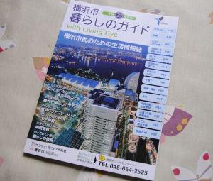 横浜市『暮らしのガイド』